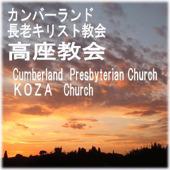 カンバーランド長老キリスト教会 高座教会教会祈祷会メッセージ